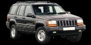 Jeep Grand Cherokee (ZJ) 1993-1998