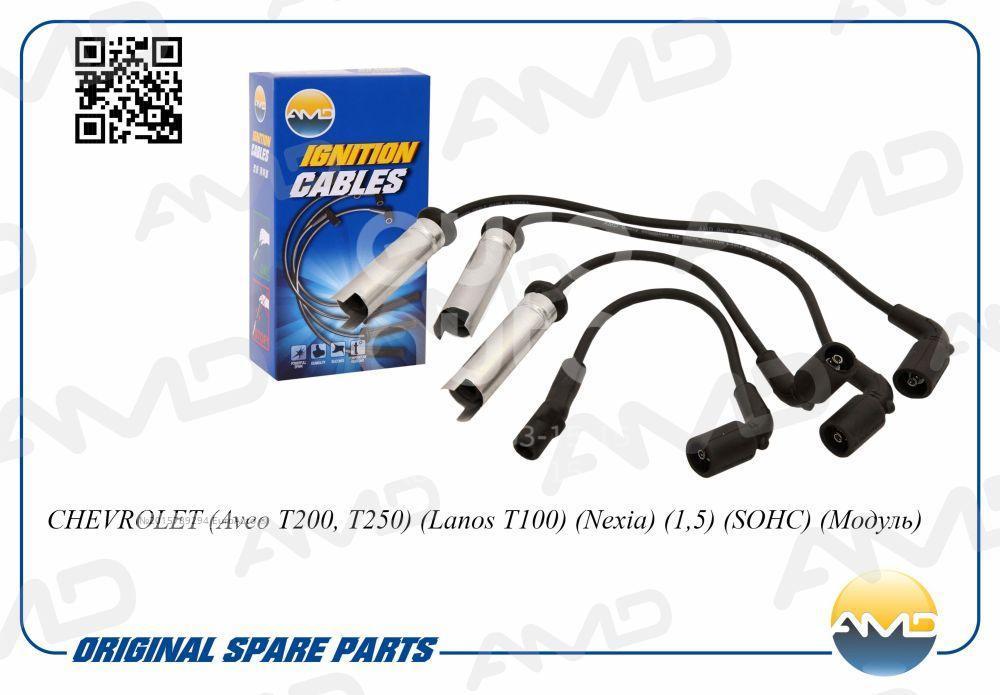 Купить Провода высокого напряж. к-кт Daewoo Lanos 1997-2009; (AMD.CL15)
