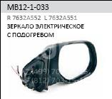 Зеркало левое электрическое для Mitsubishi ASX 2010-2016 - Фото №1