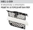 Купить Решетка в бампер левая Mitsubishi Outlander (CU) 2001-2008; (MB1-1-009L)