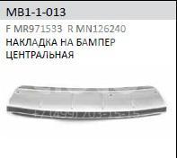 Купить Накладка заднего бампера Mitsubishi Outlander (CU) 2001-2008; (MB1-1-013R)