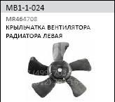 Купить Крыльчатка Mitsubishi Outlander (CU) 2001-2008; (MB1-1-024)