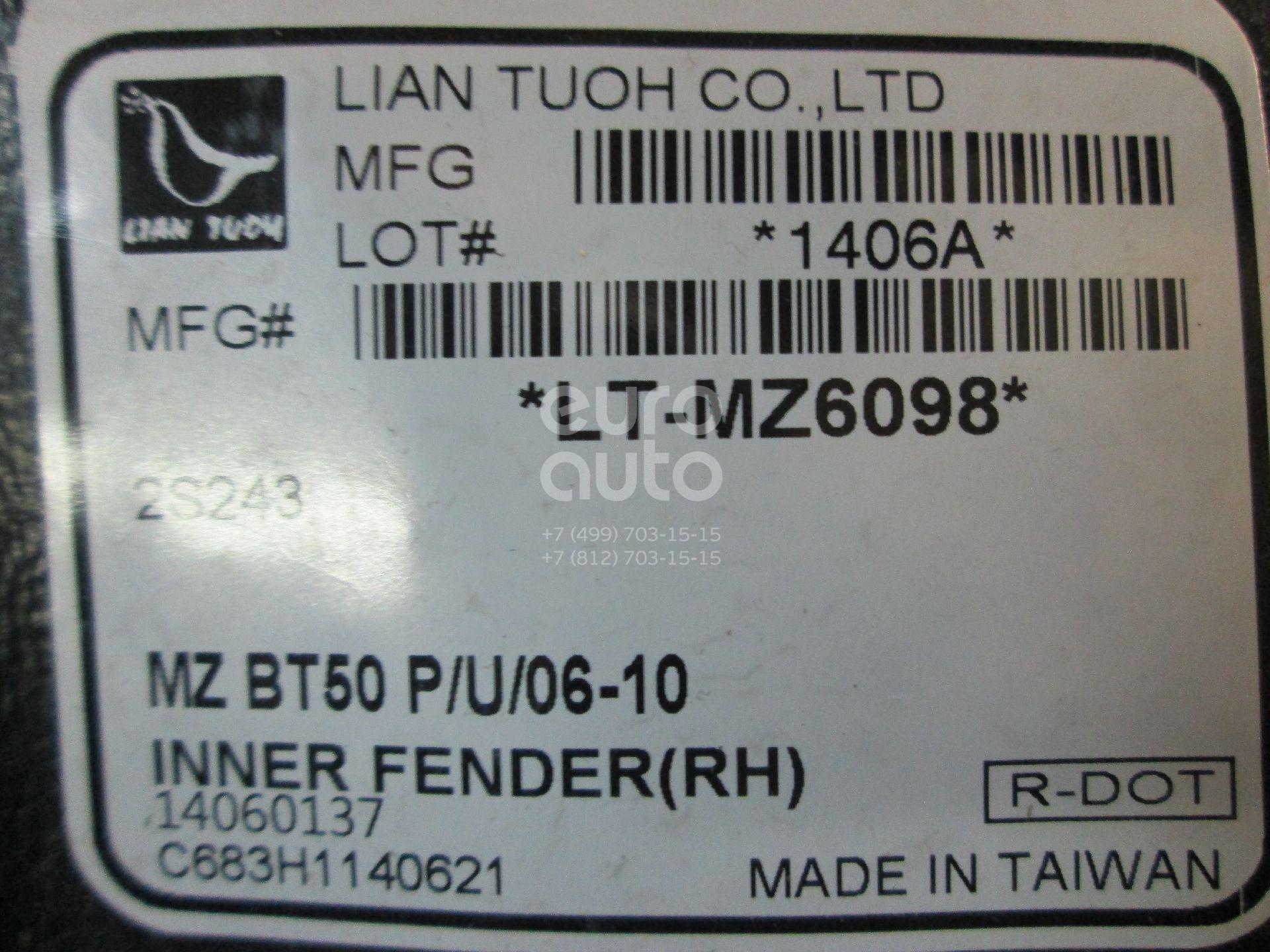 Купить Локер передний правый Mazda BT-50 2006-2012; (MZ931016L-0R00)