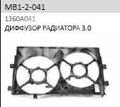 Диффузор вентилятора для Mitsubishi Outlander XL (CW) 2006-2012 - Фото №1