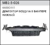 Пыльник (кузов наружные) для Mitsubishi Outlander XL (CW) 2006-2012 - Фото №1