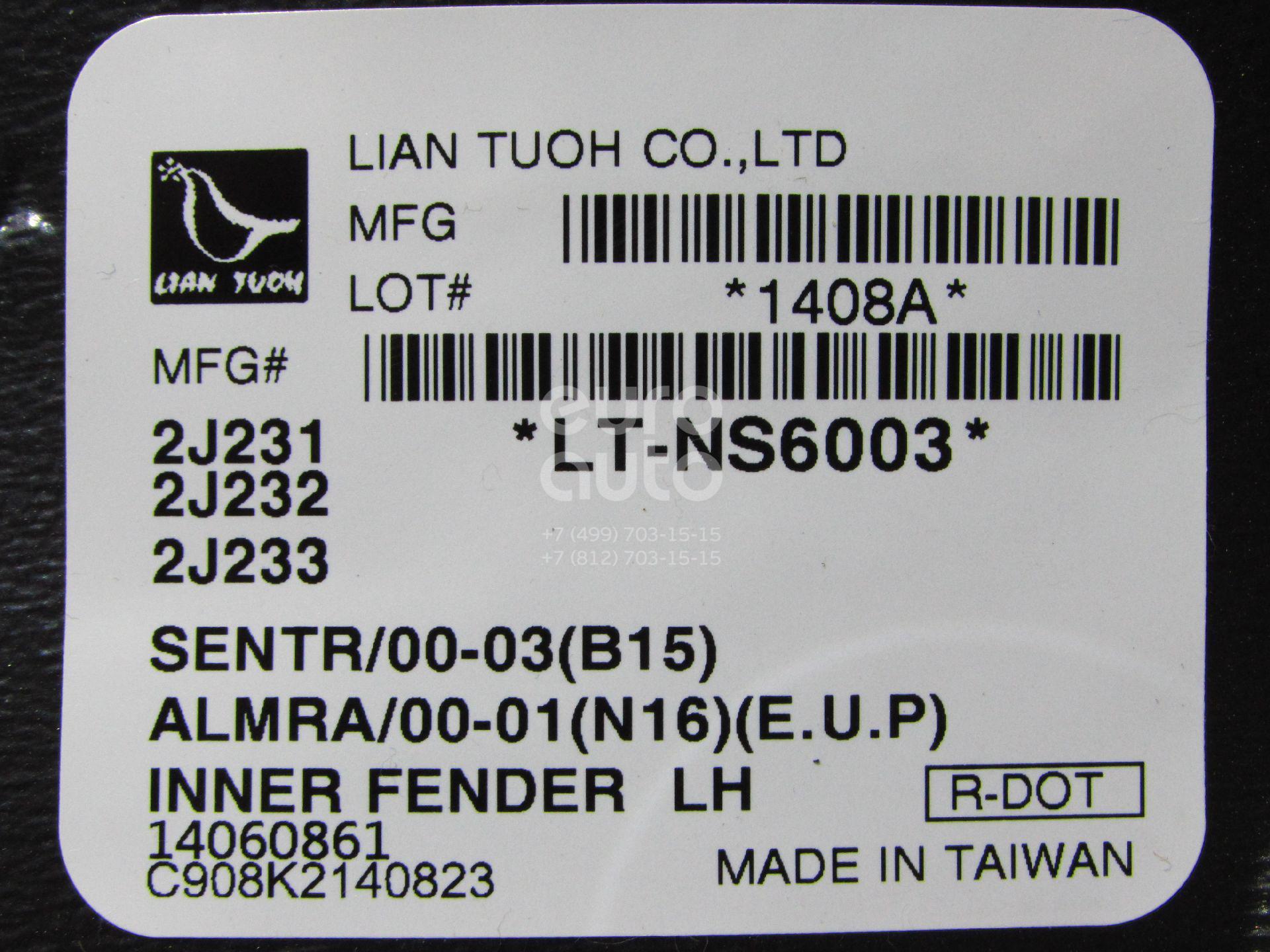 Купить Локер передний левый Nissan Almera N16 2000-2006; (DS11114AL)
