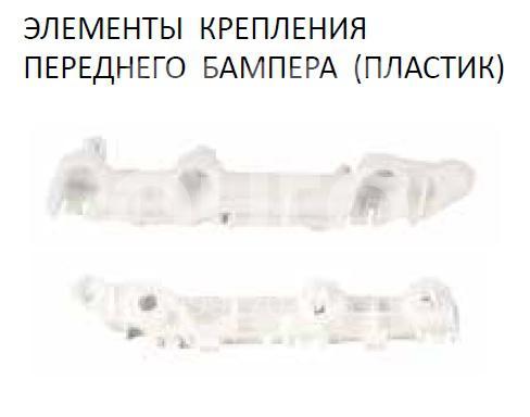 Купить Кронштейн переднего бампера правый Mitsubishi Outlander (GF) 2012-; (MB1-4-021R)