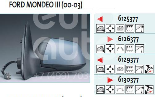 Купить Зеркало левое электрическое Ford Mondeo III 2000-2007; (6125377)