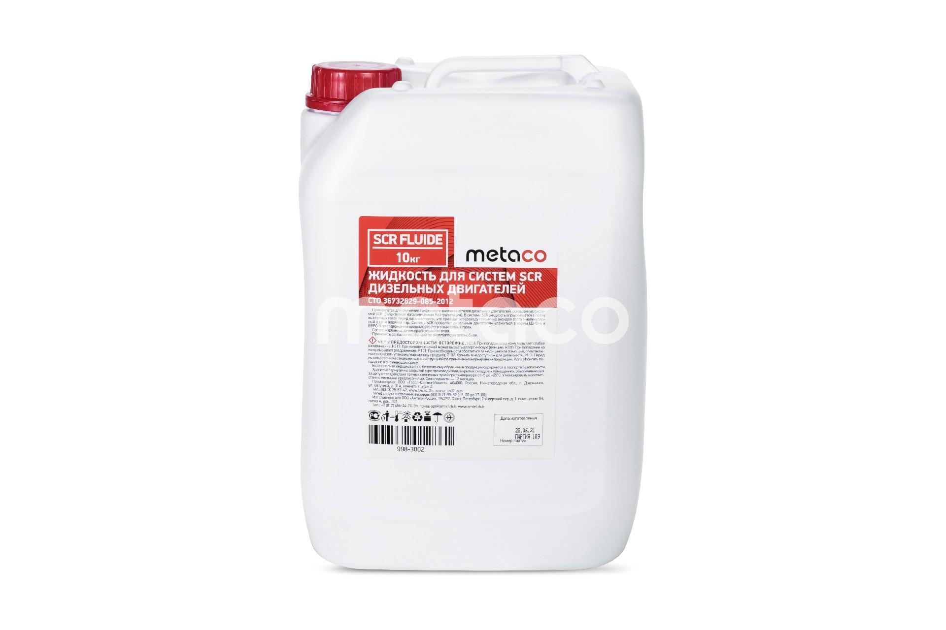 Жидкость AdBlue Metaco