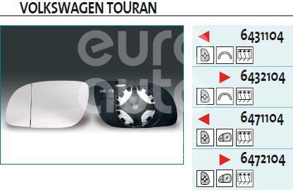 Купить Стекло зеркала электрического правого VW Touran 2003-2010; (6432104)