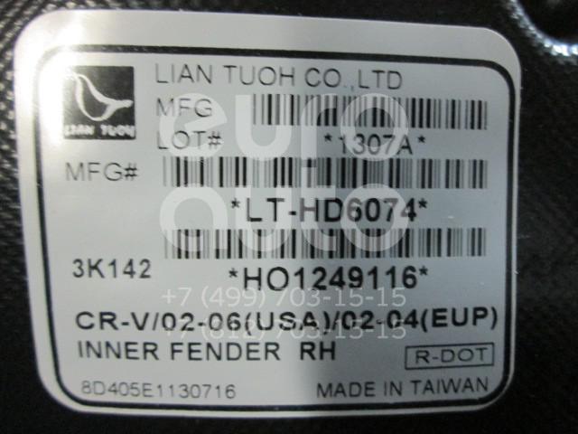 Локер передний правый для Honda CR-V 2002-2006 - Фото №1