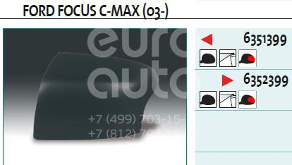 Крышка корпуса зеркала левого для Ford C-MAX 2003-2010 - Фото №1