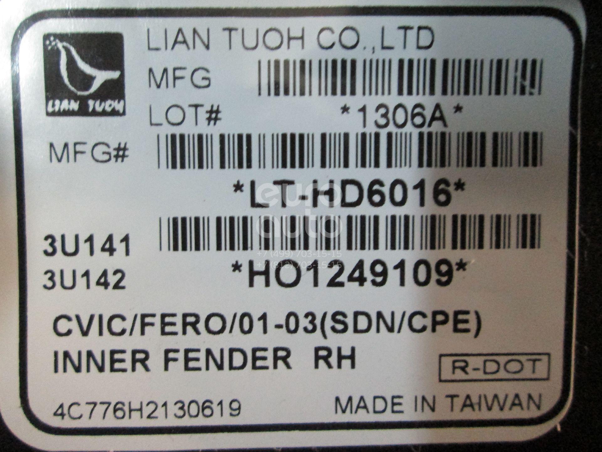 Купить Локер передний правый Honda Civic 2001-2005; (HD11066AR)
