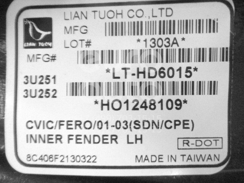 Купить Локер передний левый Honda Civic 2001-2005; (HD11066AL)