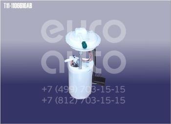 Купить Насос топливный электрический Chery Tiggo (T11) 2005-2015; (T111106610AB)