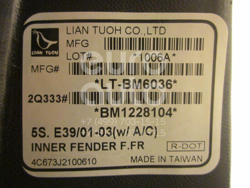 Локер передний правый передняя часть (сапожок) BMW 5-серия E39 1995-2003; (BM11030AR)  - купить со скидкой