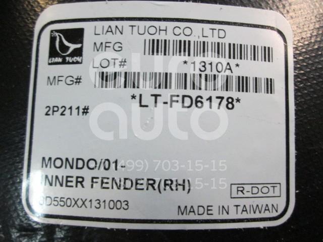 Купить Локер передний правый Ford Mondeo III 2000-2007; (FD290016L-0R00)