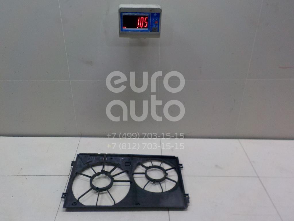 Диффузор вентилятора Seat Altea 2004-2015; (1K0121207T)