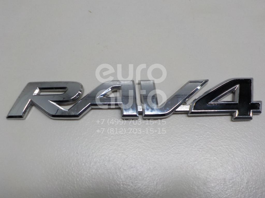 Купить Эмблема на крышку багажника Toyota RAV 4 2013-; (7543142160)