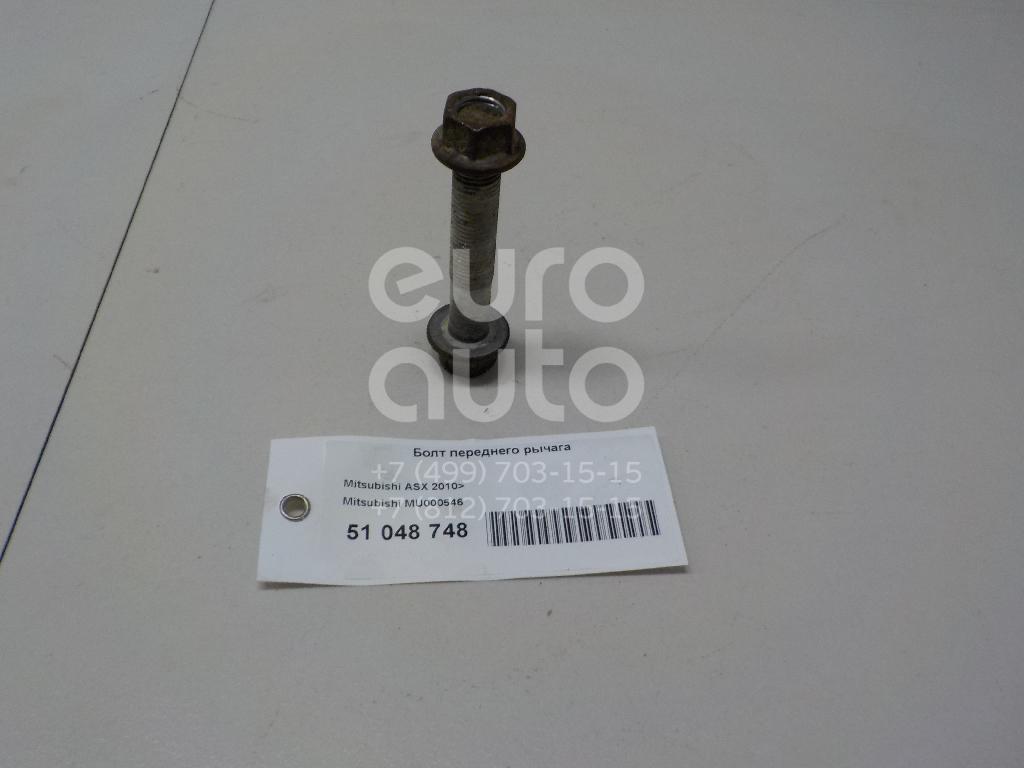 Купить Болт переднего рычага Mitsubishi ASX 2010-; (MU000546)