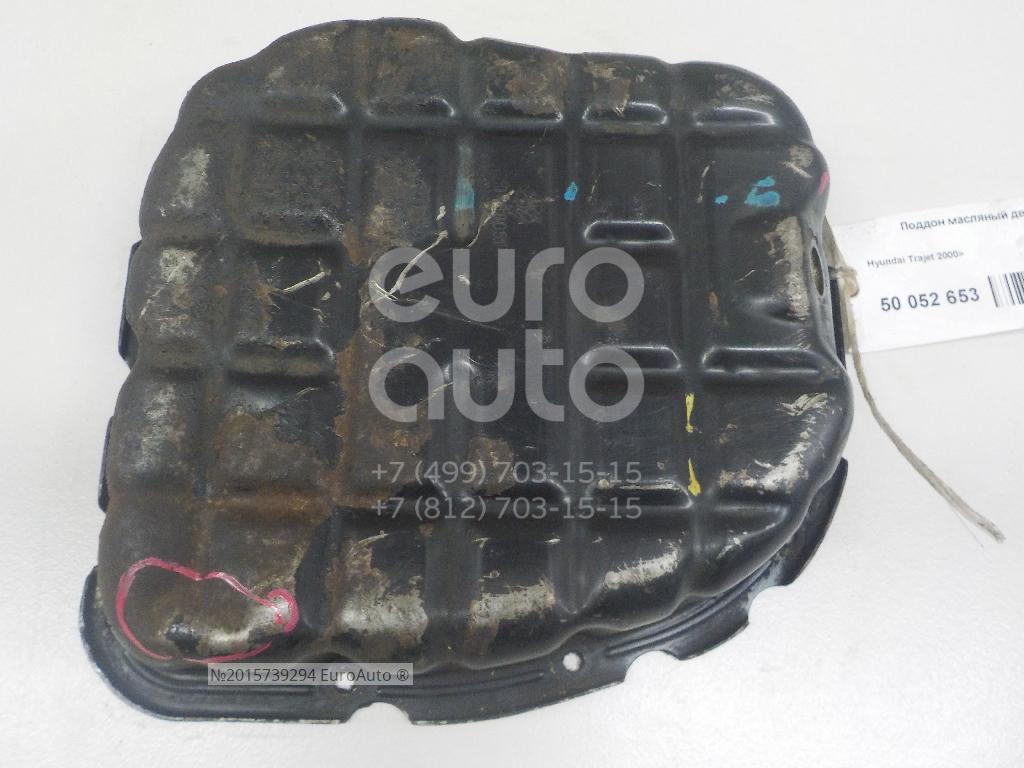 Поддон масляный двигателя для Hyundai Trajet 2000-2009 - Фото №1