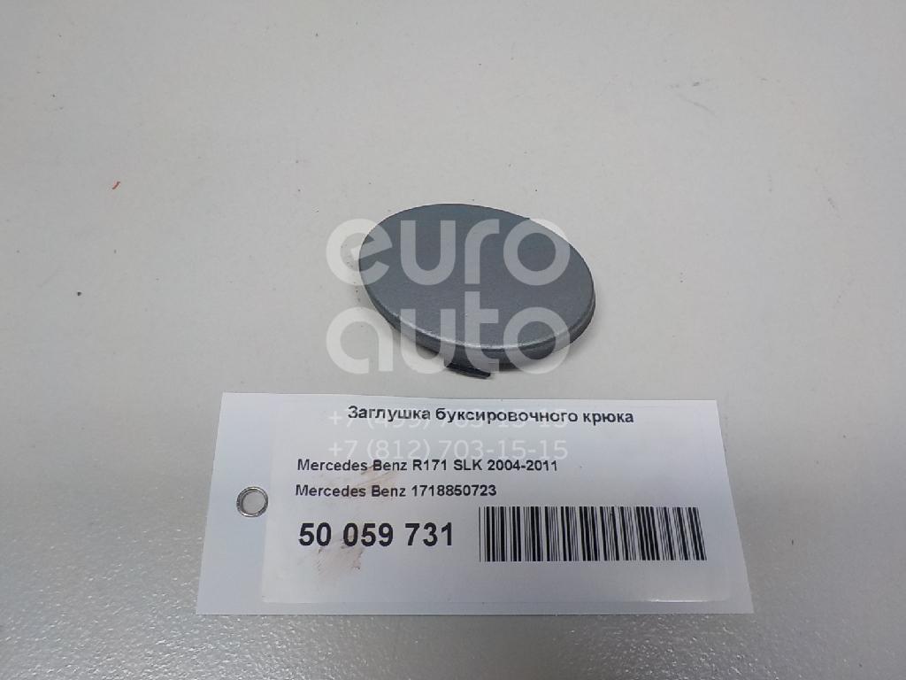 Заглушка буксировочного крюка для Mercedes Benz R171 SLK 2004-2011 - Фото №1