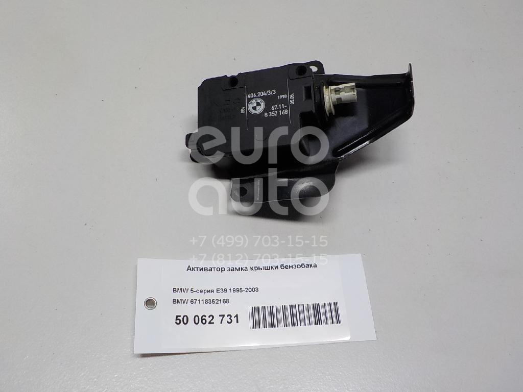 Активатор замка крышки бензобака для BMW,Land Rover 5-серия E39 1995-2003;7-серия E38 1994-2001;Range Rover III (LM) 2002-2012 - Фото №1
