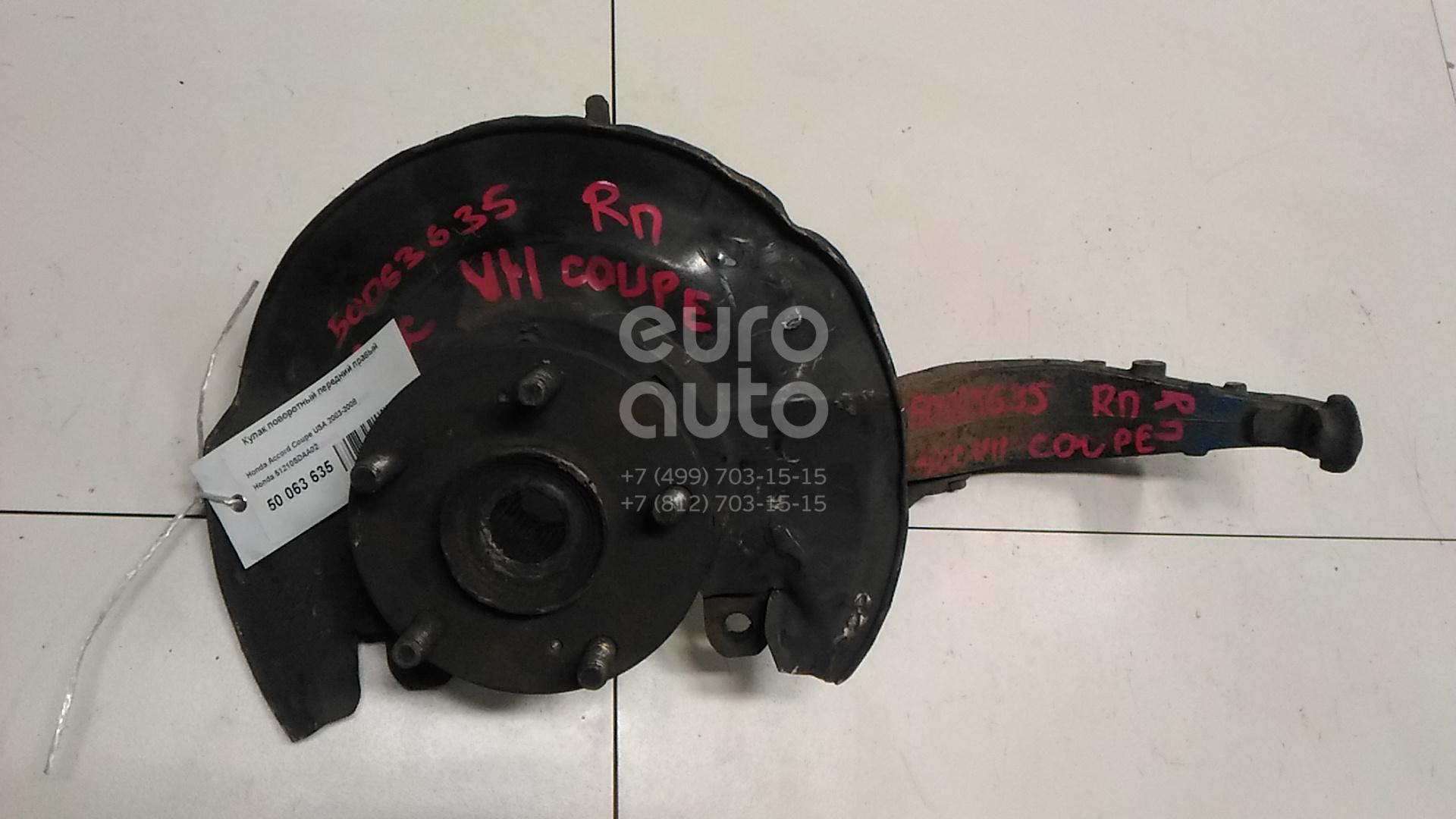 Кулак поворотный передний правый для Honda Accord Coupe USA 2003-2008;Accord VII 2003-2007 - Фото №1