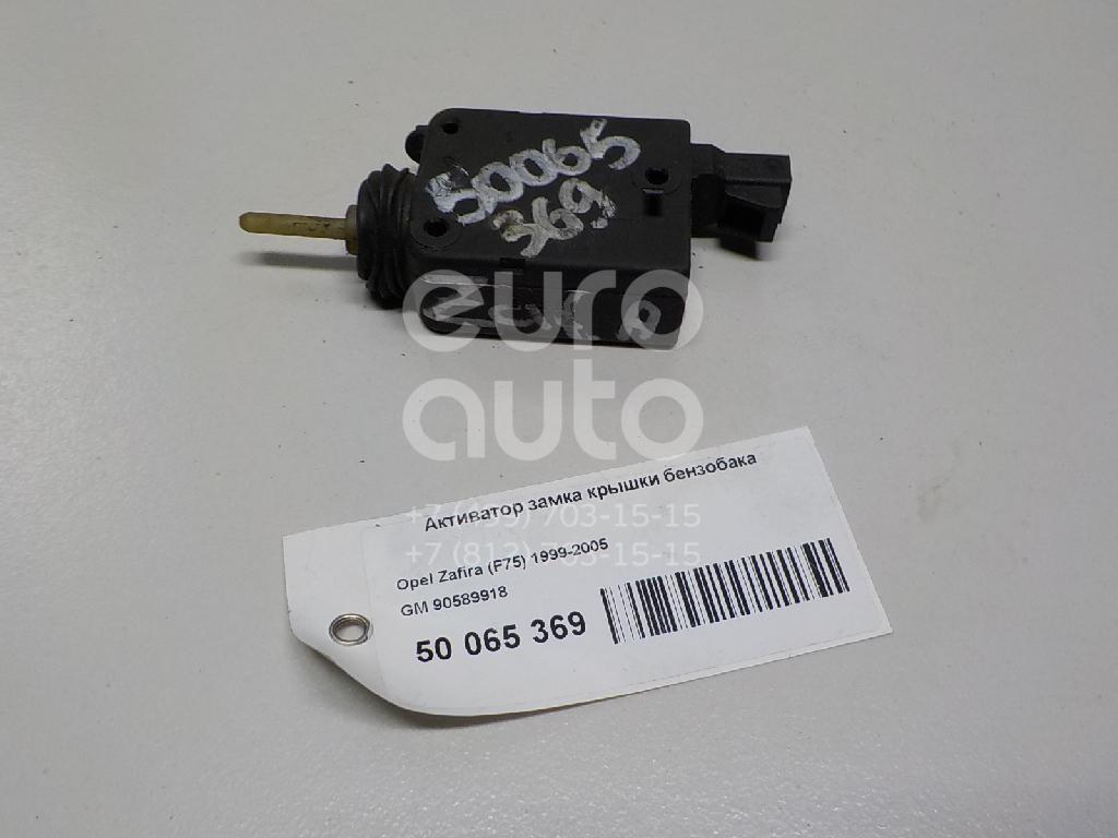 Активатор замка крышки бензобака для Opel Zafira A (F75) 1999-2005;Astra G 1998-2005 - Фото №1