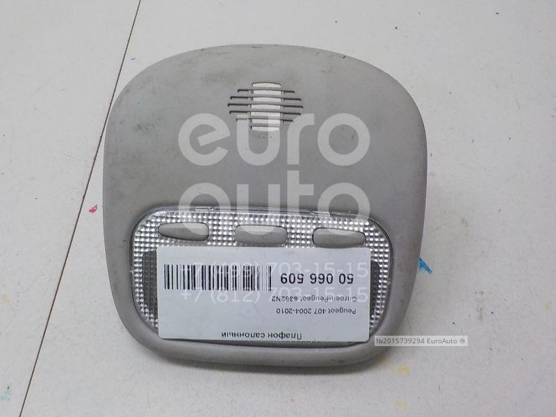 Плафон салонный для Peugeot,Citroen 407 2004-2010;C4 2005-2011;C2 2003-2008;1007 2005-2009;307 2001-2007;C3 2002-2009;C5 2001-2005 - Фото №1