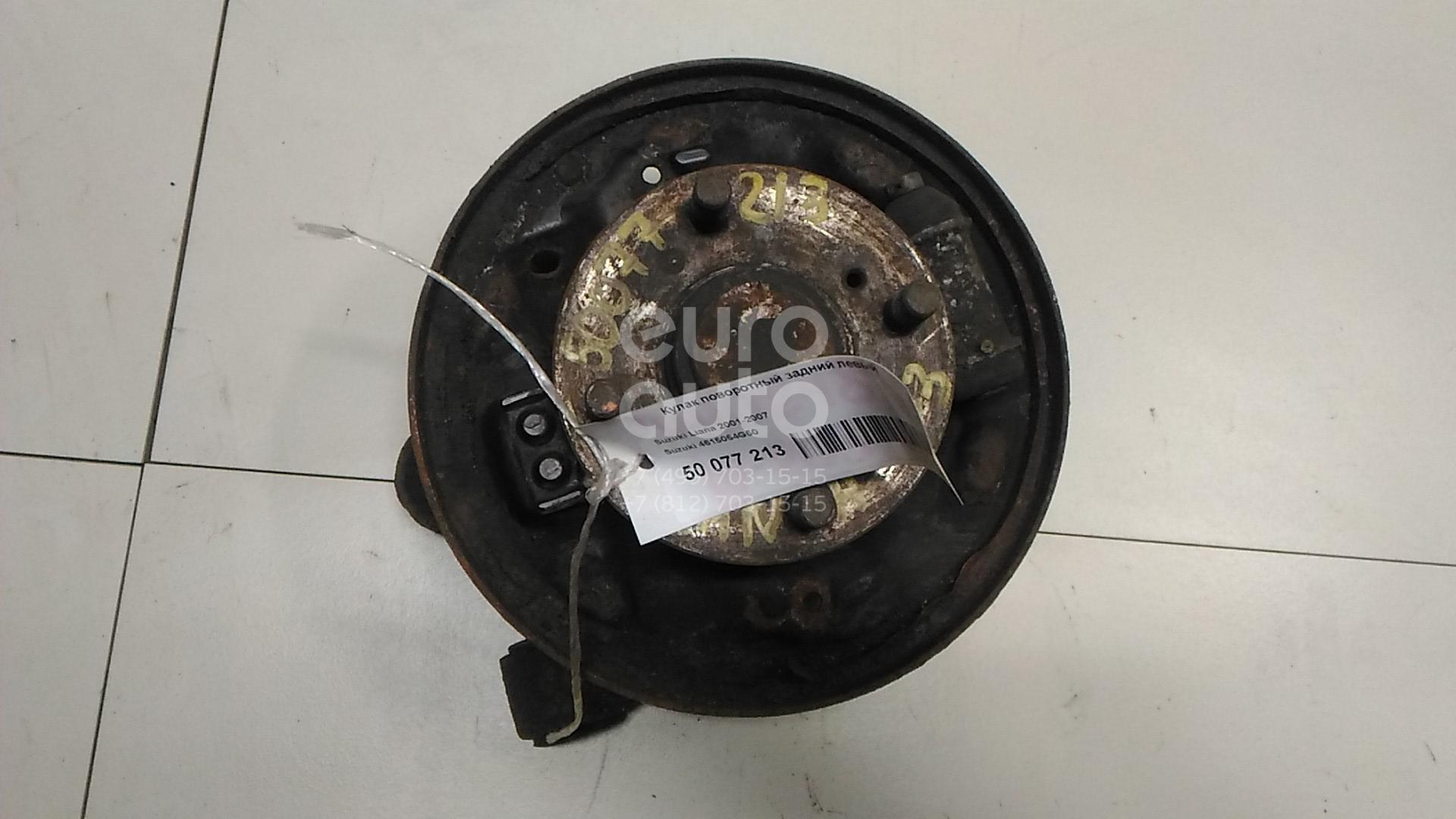 Кулак поворотный задний левый для Suzuki Liana 2001-2007 - Фото №1