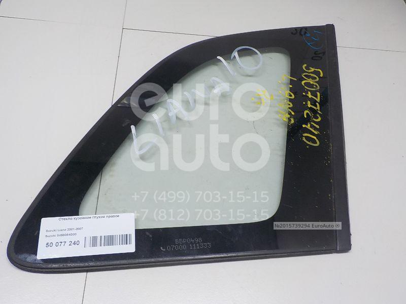 Стекло кузовное глухое правое для Suzuki Liana 2001-2007 - Фото №1