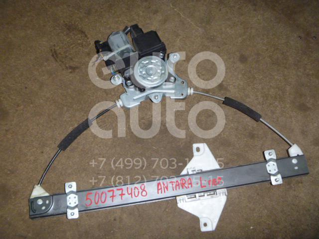 Стеклоподъемник электр. передний левый для Chevrolet Antara 2007>;Captiva (C100) 2006-2010 - Фото №1