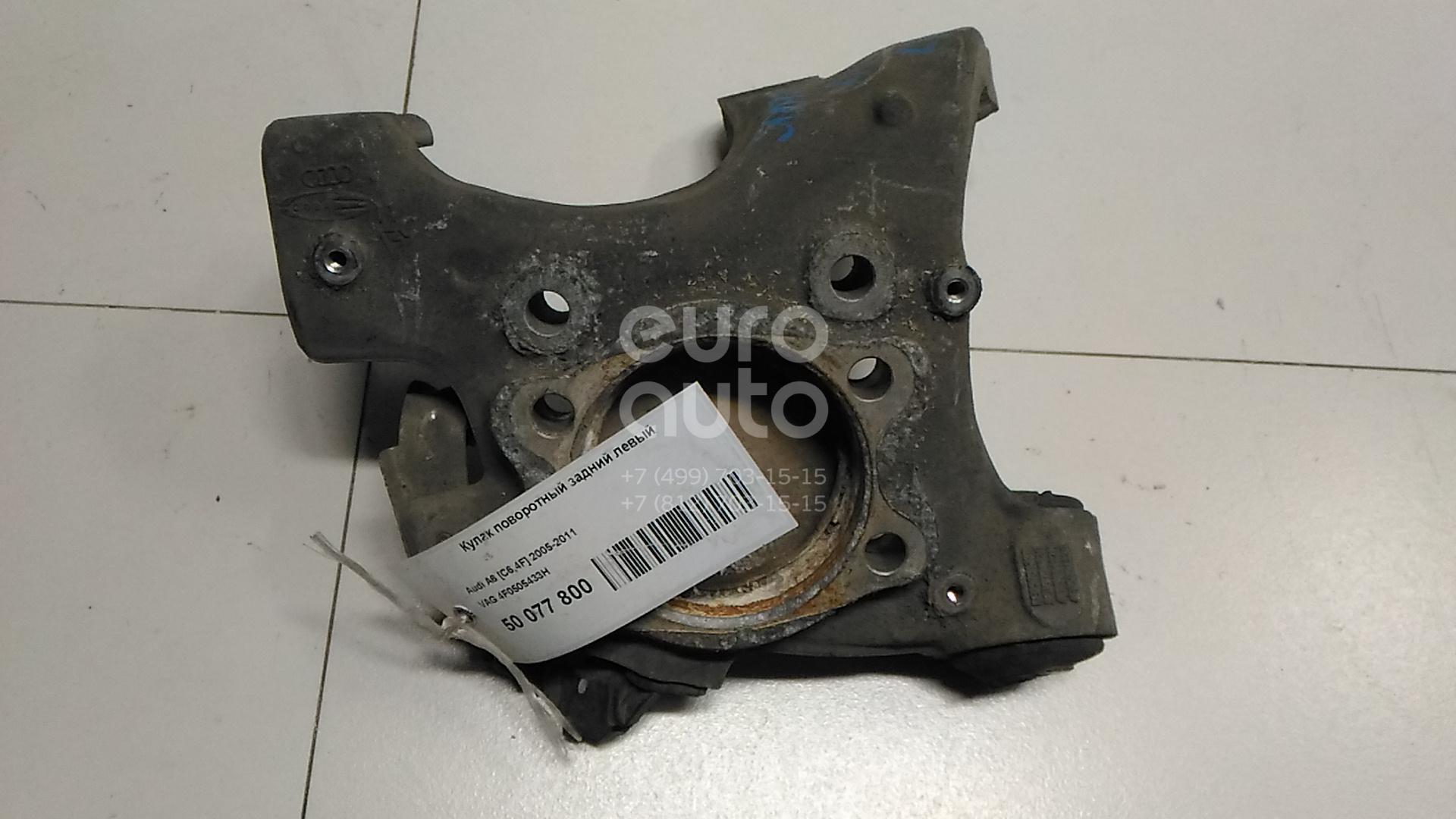 Кулак поворотный задний левый для Audi A6 [C6,4F] 2005-2011 - Фото №1