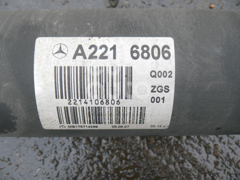 Вал карданный для Mercedes Benz W221 2005-2013 - Фото №1