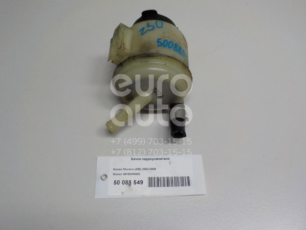 Бачок гидроусилителя для Nissan,Infiniti Murano (Z50) 2004-2008;Almera N15 1995-2000;Almera N16 2000-2006;Teana J31 2006-2008;Maxima (A33) 2000-2005;X-Trail (T30) 2001-2006;M (Y50) 2004-2009;EX/QX50 (J50) 2008>;FX/QX70 (S51) 2008> - Фото №1