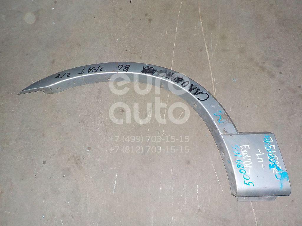 Накладка переднего крыла левого для Ford America Explorer 2001- 2011 - Фото №1