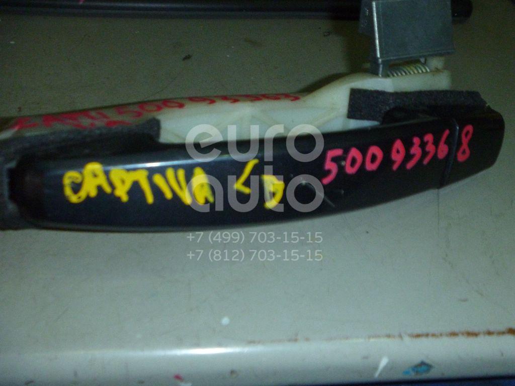 Ручка двери наружная для Chevrolet Captiva (C100) 2006-2010 - Фото №1