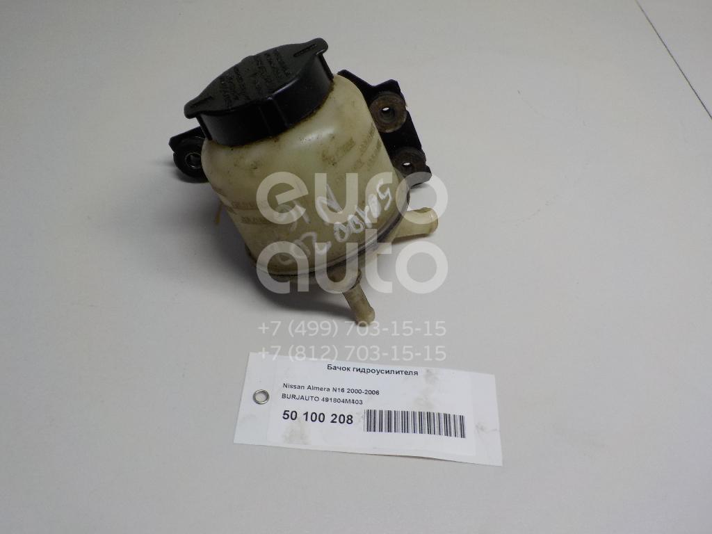 Бачок гидроусилителя для Nissan,Infiniti Almera N16 2000-2006;Almera N15 1995-2000;Murano (Z50) 2004-2008;Teana J31 2006-2008;Maxima (A33) 2000-2005;X-Trail (T30) 2001-2006;M (Y50) 2004-2009;EX/QX50 (J50) 2008-2014;FX/QX70 (S51) 2008> - Фото №1