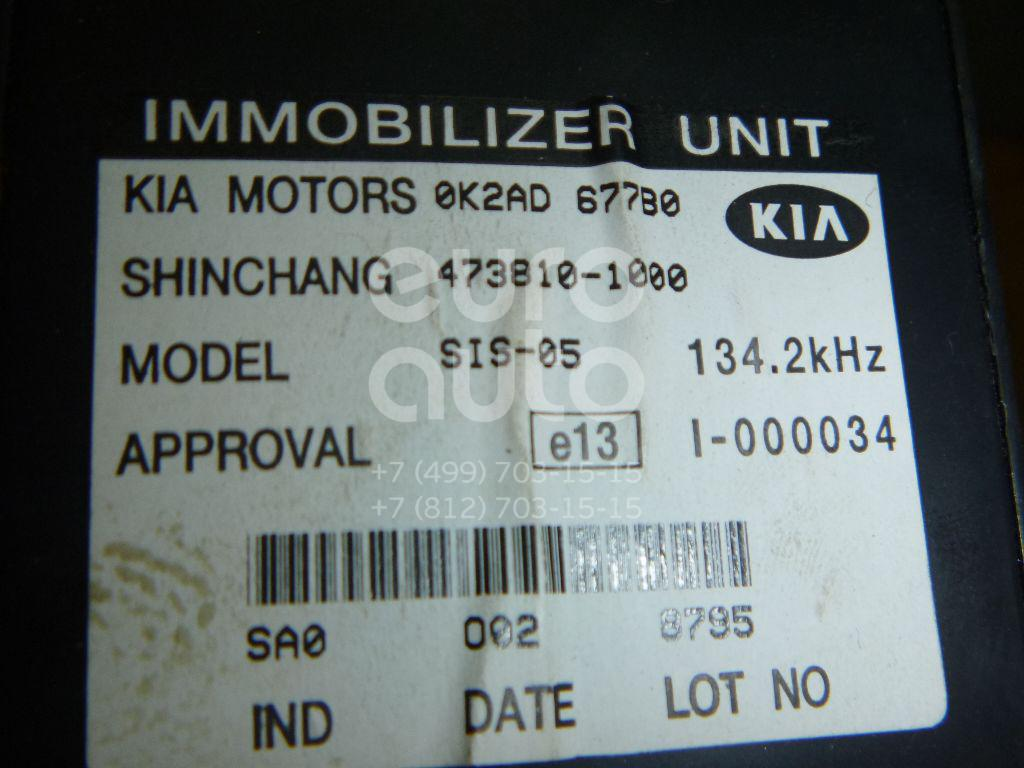 Иммобилайзер для Kia Sportage 1993-2006;RIO 2000-2005;Carens 2000-2002 - Фото №1