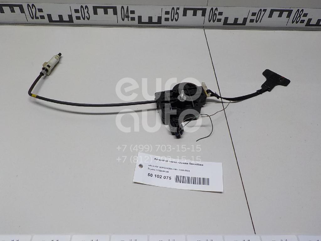 Активатор замка крышки бензобака для Lexus RX 300/330/350/400h 2003-2009 - Фото №1