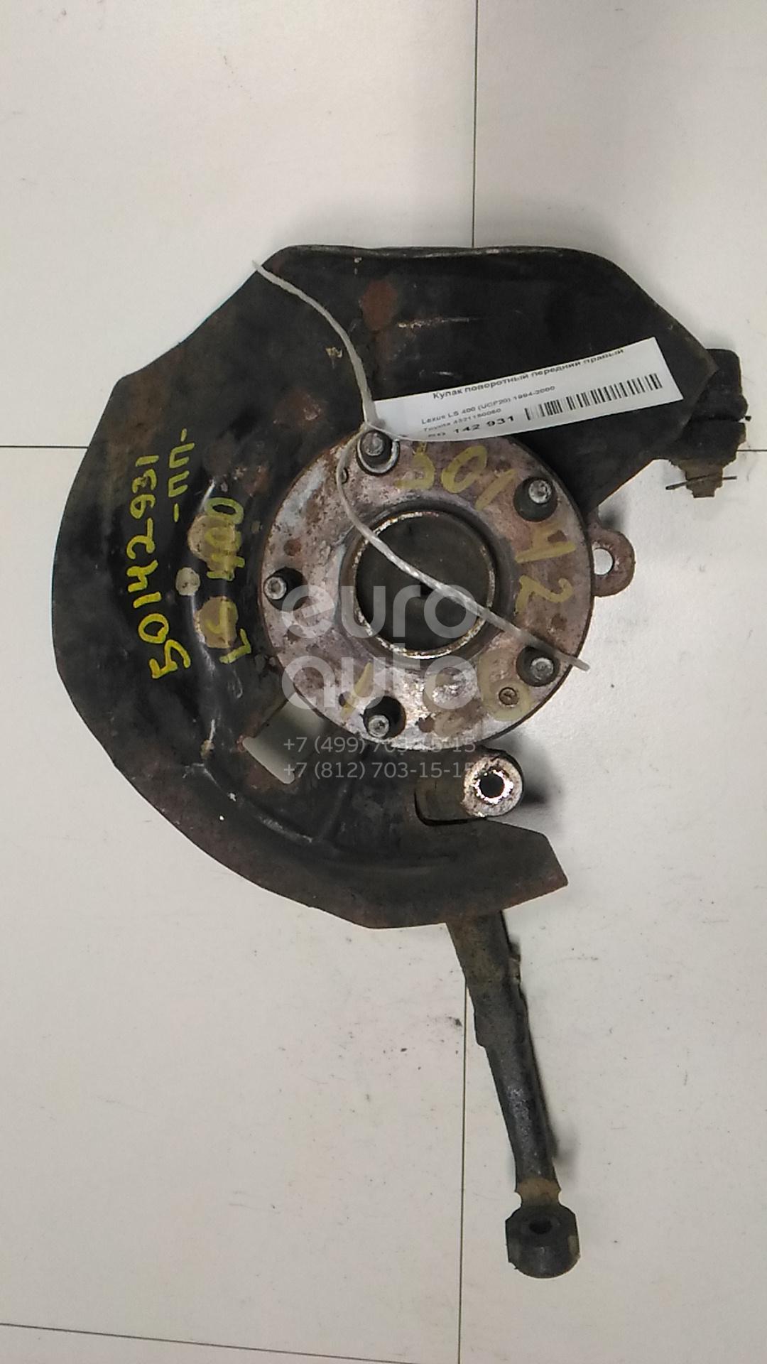 Кулак поворотный передний правый Lexus LS 400 (UCF20) 1994-2000; (4321150050)