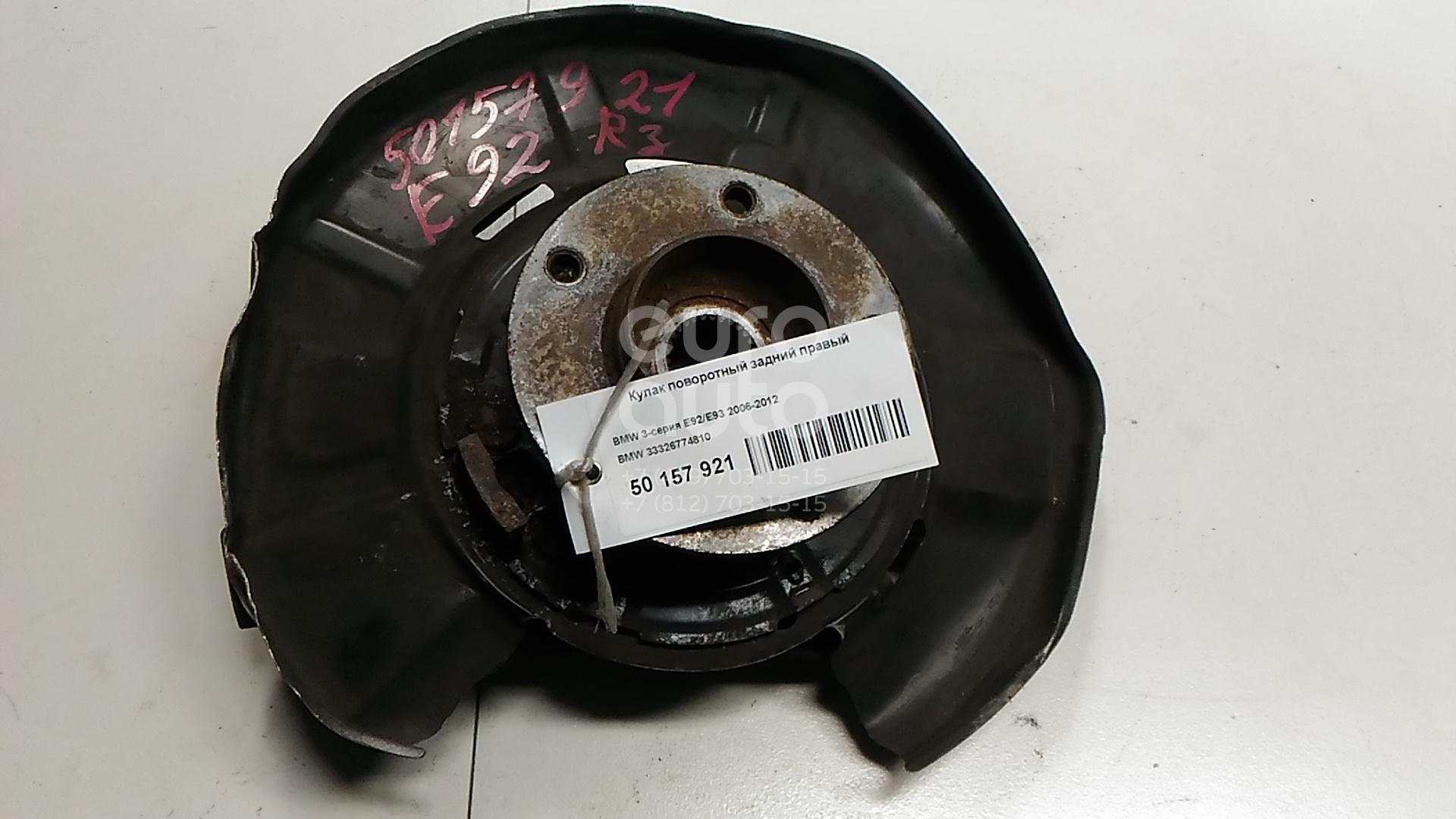 Кулак поворотный задний правый BMW 3-серия E92/E93 2006-2012; (33326774810)  - купить со скидкой