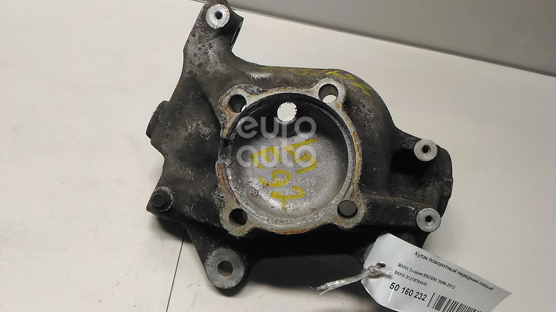 Купить Кулак поворотный передний левый BMW 3-серия E92/E93 2006-2012; (31216764443)