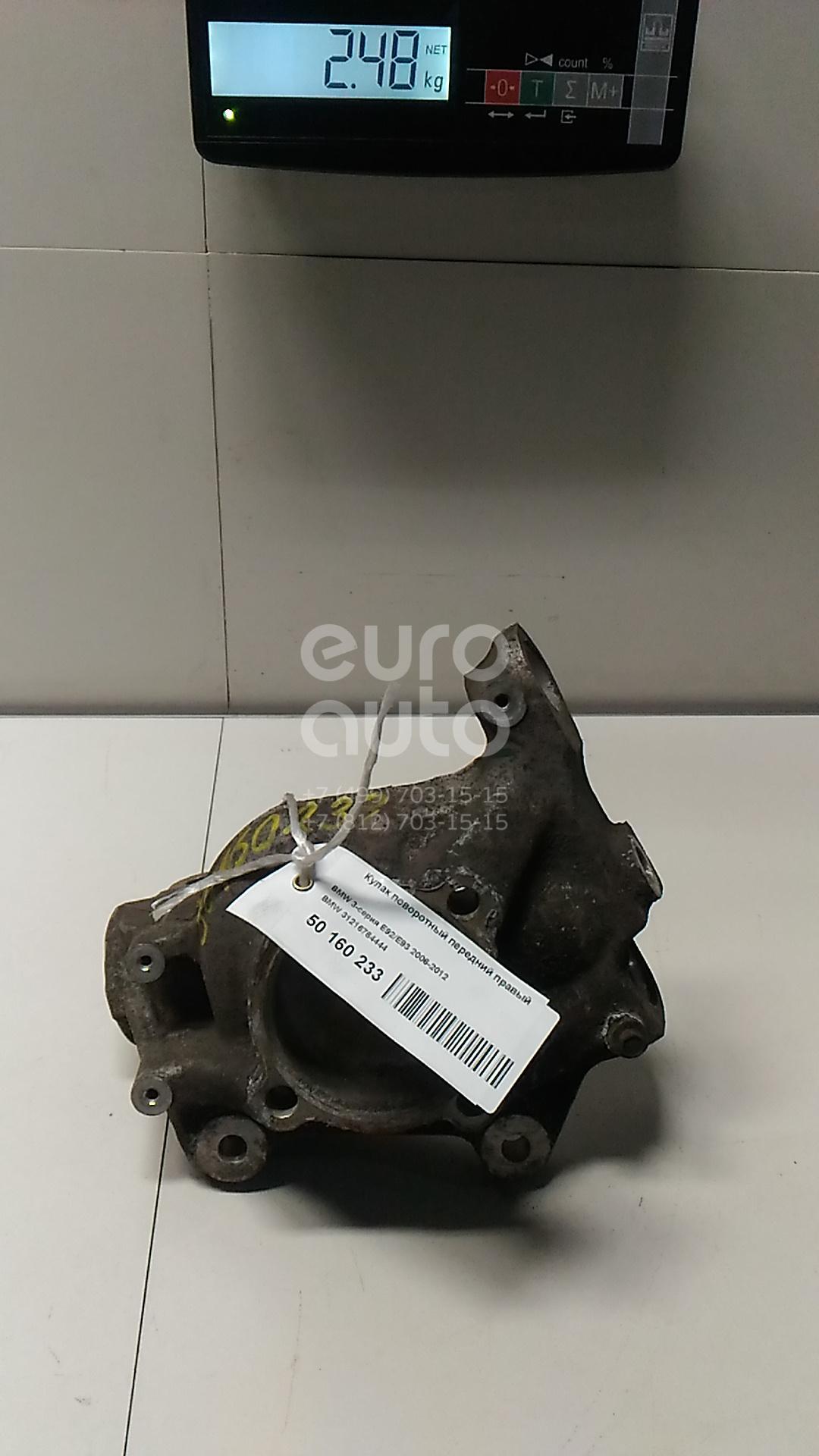 Купить Кулак поворотный передний правый BMW 3-серия E92/E93 2006-2012; (31216764444)