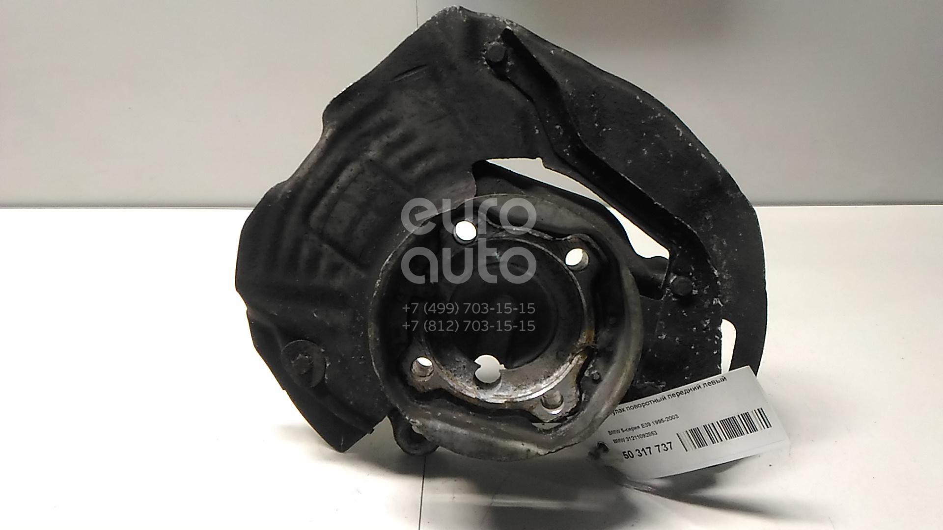 Купить Кулак поворотный передний левый BMW 5-серия E39 1995-2003; (31211092853)