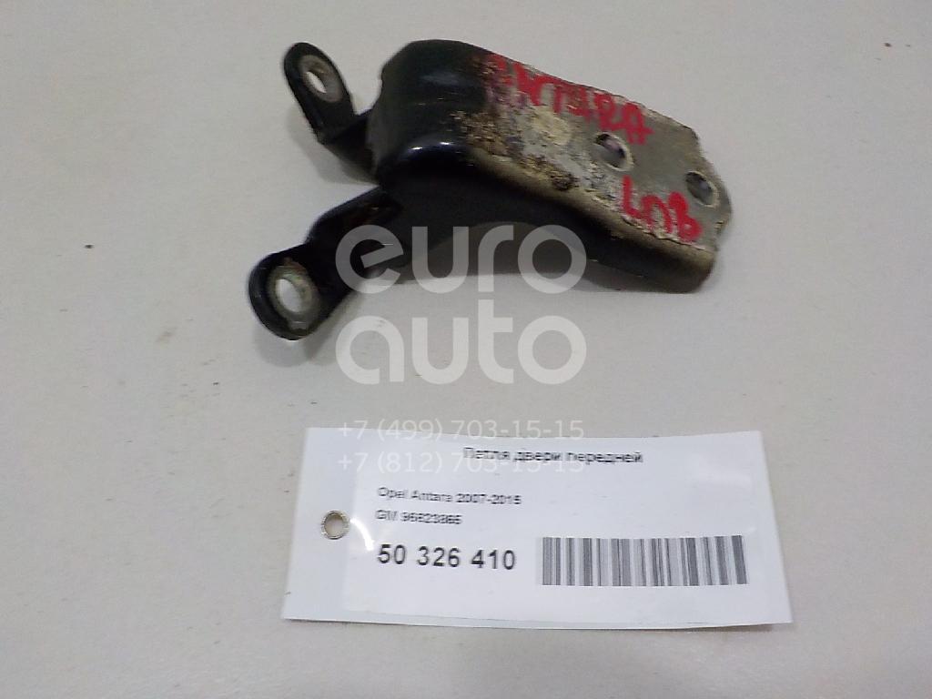 Купить Петля двери передней Opel Antara 2007-2015; (96623865)
