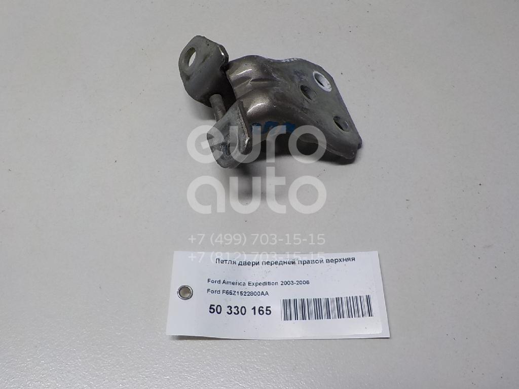 Купить Петля двери передней правой верхняя Ford America Expedition 2003-2006; (F65Z1522800AA)