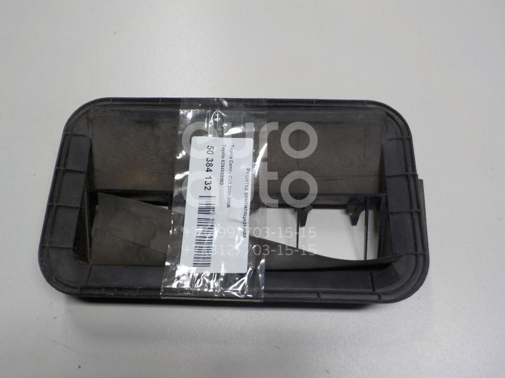 Купить Решетка вентиляционная Toyota Camry V30 2001-2006; (6294033050)