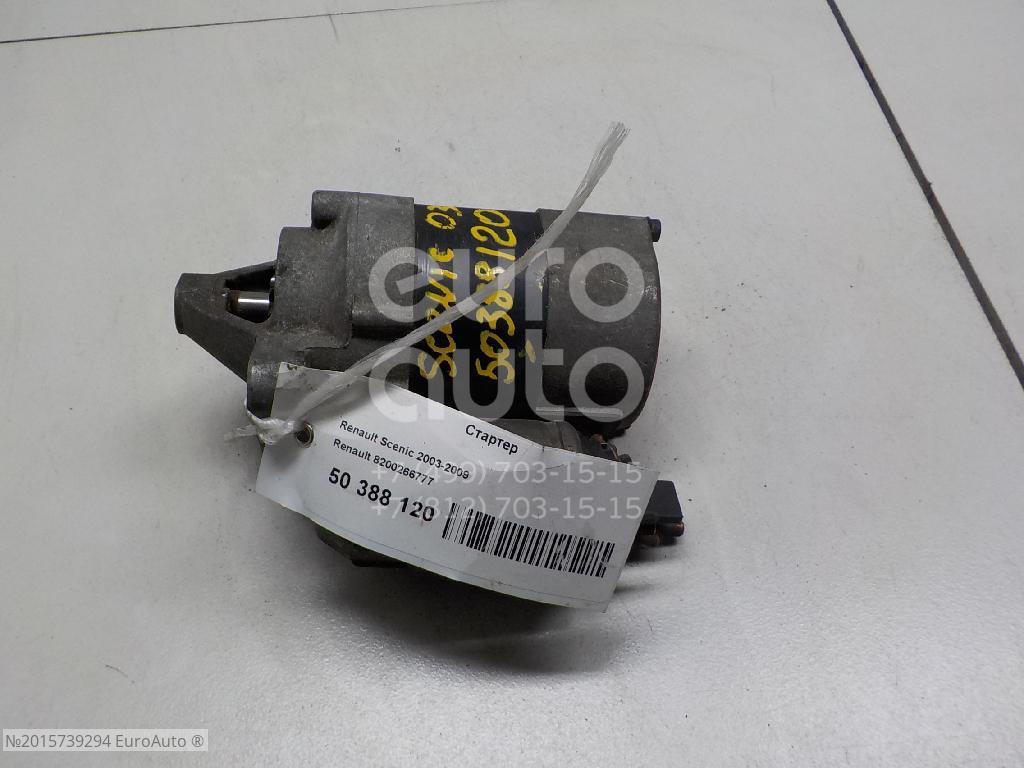 Купить Стартер Renault Scenic II 2003-2009; (8200266777)
